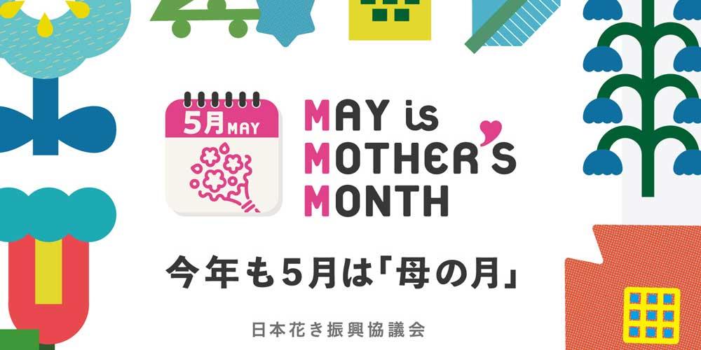 京阪園芸の母の日2021