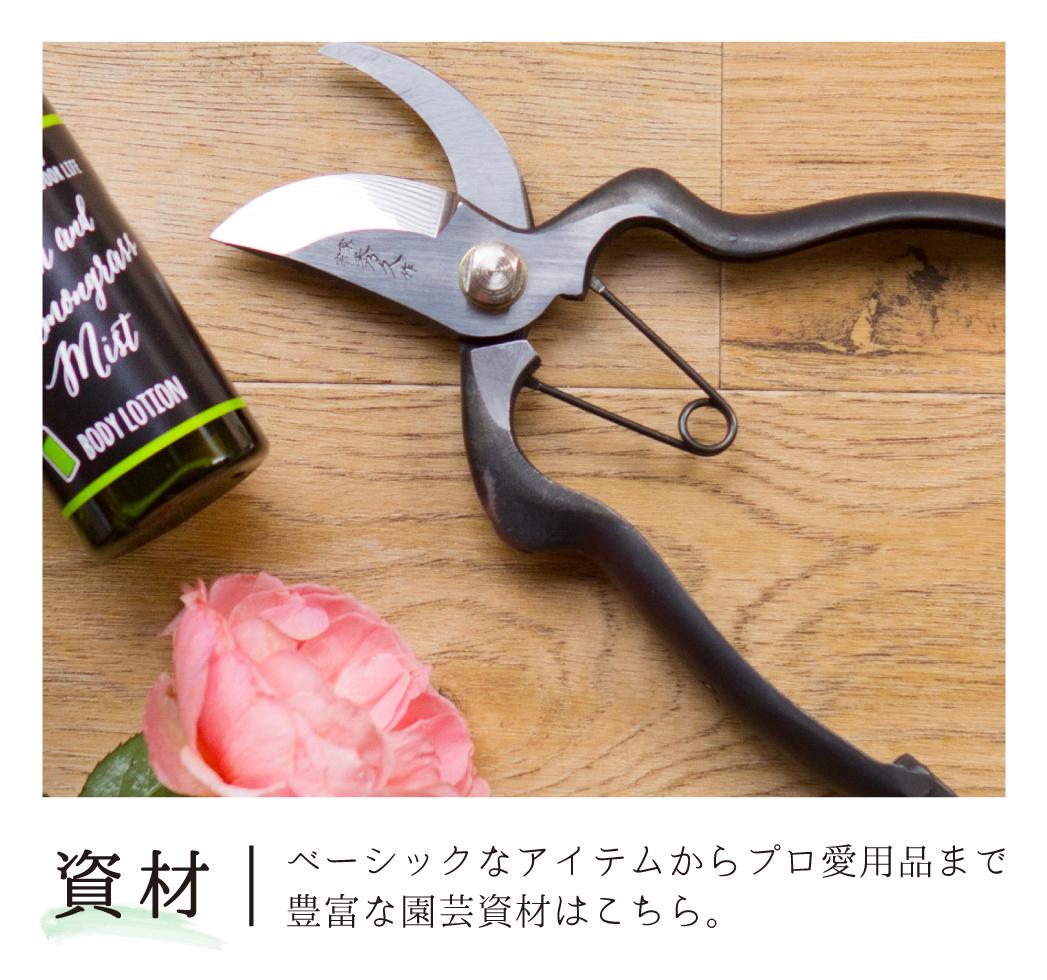 ベーシックなアイテムからプロ愛用品まで豊富な園芸資材はこちらから