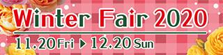 京阪園芸のウィンターフェア 福袋やクリスマスギフト