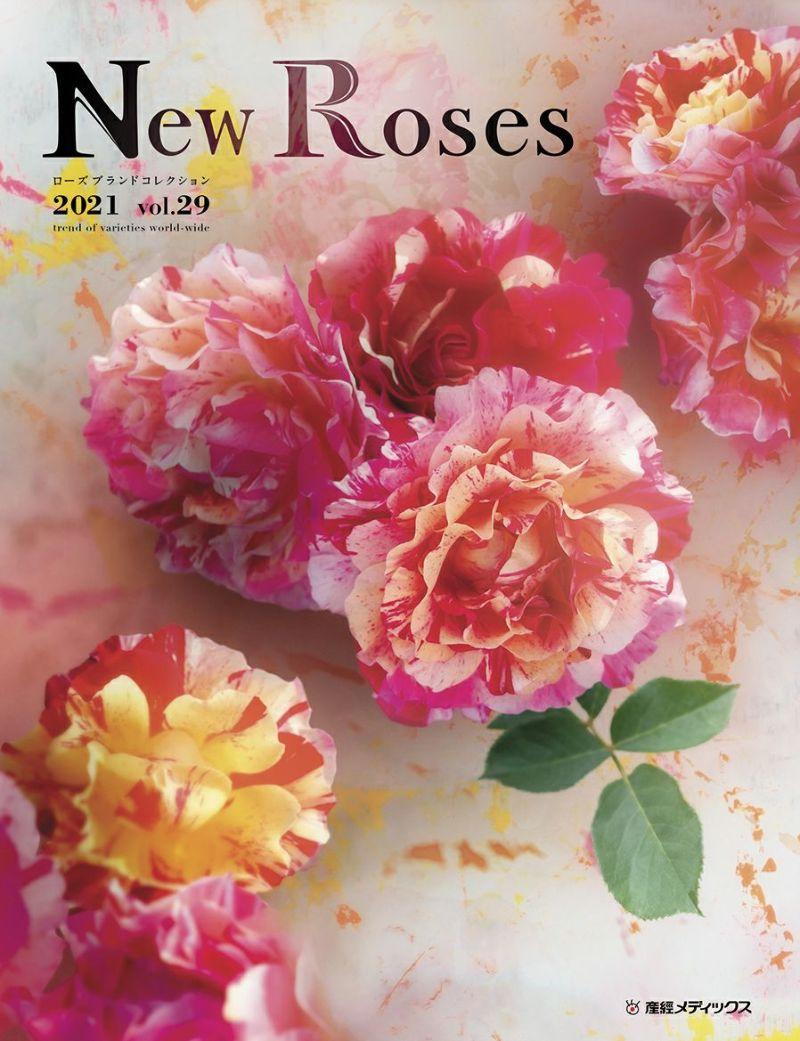 New Roses 2021 Vol.29 2021年春号 産経メディックス ローズブランドコレクション