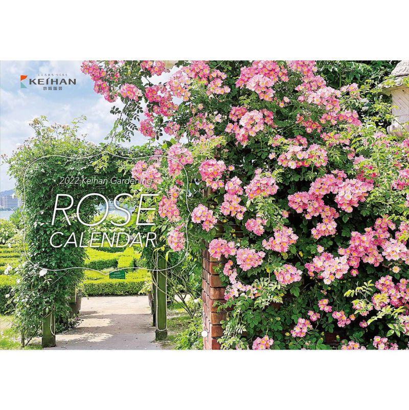 京阪園芸 オリジナル ローズカレンダー2022 ROSE CALENDAR 2022
